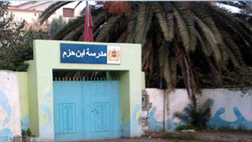 اعفاء مدير مدرسة ابن حزم بالناظور التي عرفت اغتصاب تلميذ من طرف أحد العاملين بها