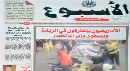 """جدل فايسبوكي بعد إقدام جريدة """"الأسبوع الصحفي"""" على وصف الأمازيغ بالمتطرفين"""