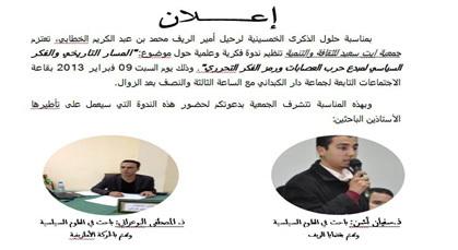 جمعية آيت سعيد للثقافة والتنمية تنظم ندوة فكرية وعلمية