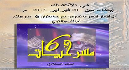 إصدار كتاب ثقافي جديد بزايـو : نصوص مسرحية لعبدالله عبداللاوي