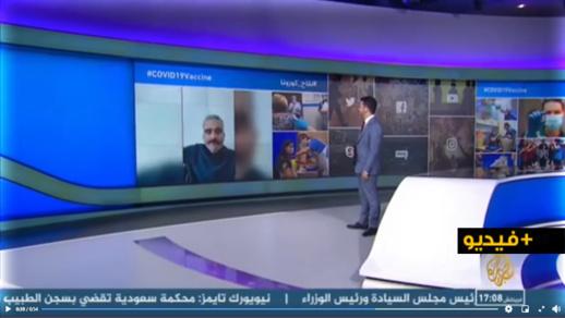 """بيكنباوري عن لقاح كورونا و""""المؤامرة"""" للريفي سعيد أبرنوص على قناة الجزيرة"""
