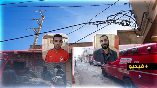 """أسلاك كهربائية قتلت شخصين في ظرف وجيز تخرج ساكنة حي """"ابوعجاجن"""" عن صمتها"""