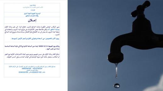 إعلان عن انقطاع الماء الصالح للشرب بعدد من أحياء مدينة الناظور