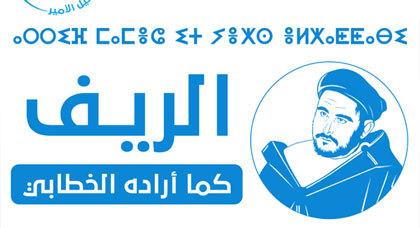 """جمعية أمزيان تنظم ندوة تحت عنوان """" الريف كما أراده الخطابي"""""""