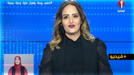 شاهدوا.. مقدمة أخبار في القناة الوطنية التونسية تتعرّض لوعكة صحية على المباشر خلال تقديمها نشرة رئيسية