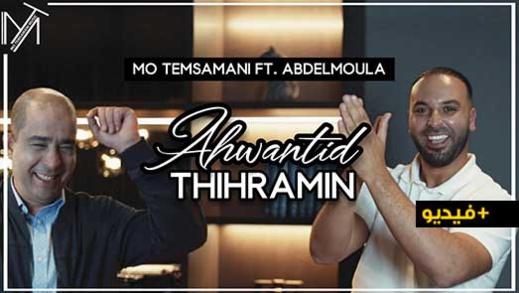 مو تمسماني وعبد المولى يصدران أغنية هوانتيد ثيحرامين