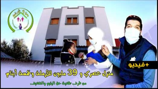 """مؤثر.. جمعية """"حق اليتيم والضعيف"""" تسلم منزلا لأم ل5 أطفال كانوا مهددين بالتشرد بضواحي الناظور"""