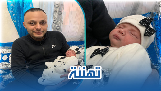 """تهنئة للزميل محمد الريفي بمناسبة ازدياد ابنه """"مصعب"""""""