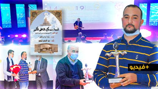 المهرجان الدولي للسينما و الذاكرة المشتركة يكرم الأستاذ عبد المنعم شوقي و المصور محمد العبوسي.