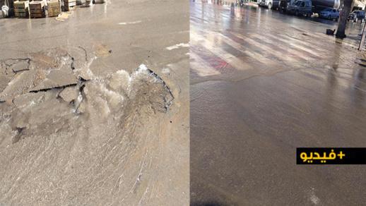 شاهدوا.. انفجار مائي يغرق شوارع جماعة العروي