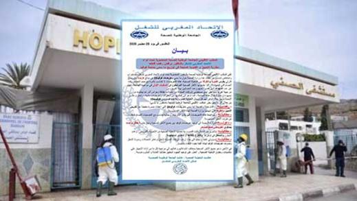 الجامعة الوطنية للصحة بالناظور تطالب الوزارة بتوحيد تعويضات كوفيد-19