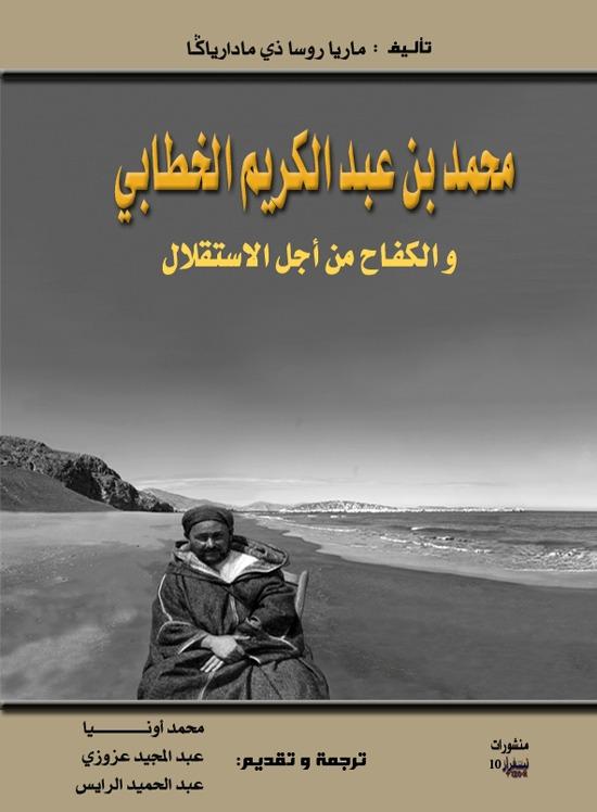 إصدار جديد حـول تاريخ المقاومة الريفية