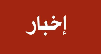 انتخاب مكتب اتحاد المتصرفين المغاربة يوم السبت