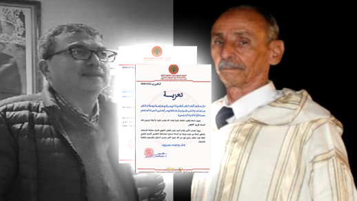هيئة العدول تنعى وفاة الراحلين الحسين اسماعيلي وفريد الخضر