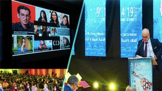 المركز السينمائي المفربي يمنح الدعم للمهرجانات ومن بينها مهرجان الذاكرة المشتركة بالناظور