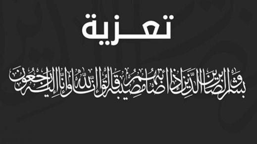 تعزية في وفاة والدة الاستاذ محمد الرضواني