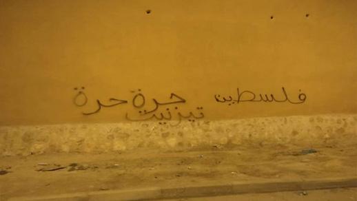 صور.. كتابات ضدّ التطبيع على سور هذه المدينة تستنفر السلطات