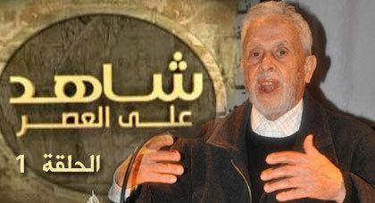 ناظورسيتي تنشر ملخصات لحوار مع شاهد على عصر الخطابي في القاهرة أحمد لمرابط