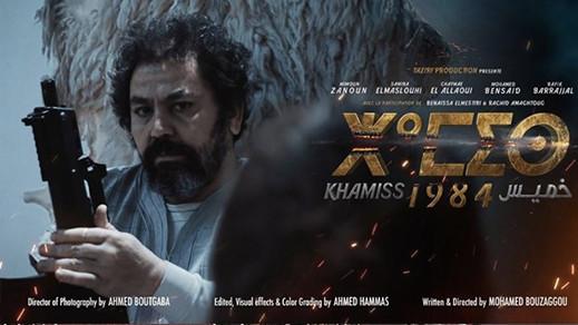 الفيلم الريفي خميس 84 أول فيلم أمازيغي يتم توزيعه بقاعات السينما المصرية