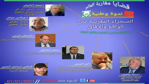 منتدى الجالية وآفاق الحوار ينظم ندوة وطنية على المباشر حول الصحراء المغربية