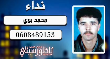 بحث عن متغيب.. محمد بوي من مدينة العروي