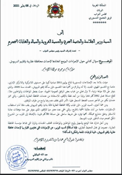 البرلماني عبد الله البوكيلي يثير معاناة المواطنين مع غياب المحافظة العقارية ويطالب أخنوش بإحداثها بإقليم الدريوش