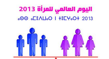 """أنشطة """"السيكوديل"""" ل8 مارس"""