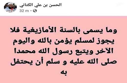 الشيخ السلفي الحسن بن علي الكتاني يحرم الاحتفال بالسنة الأمازيغية