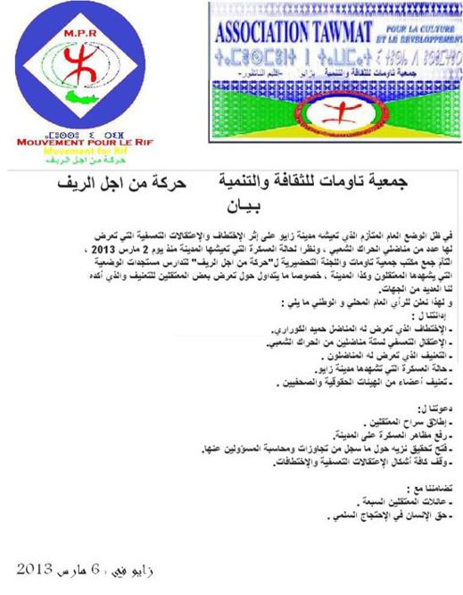 جمعية تاومات للثقافة والتنمية تتضامن مع معتقلي 02 مارس بزايو