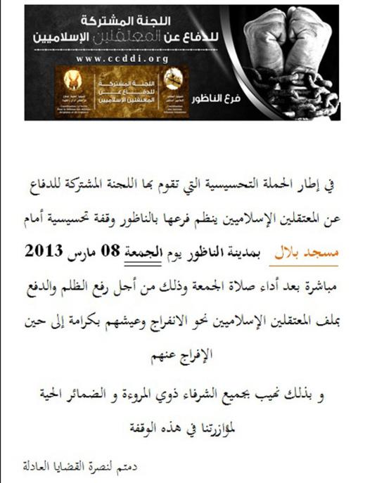 لجنة الدفاع عن المعتقلين الإسلاميين تنظم وقفة تحسيسية بمسجد بلال بالناظور