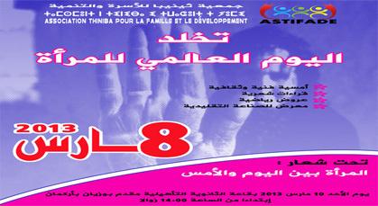 جمعية ثينيبا للأسرة والتنمية بأركمان تستعد لتخليد عيد المرأة بحفل فني وثقافي