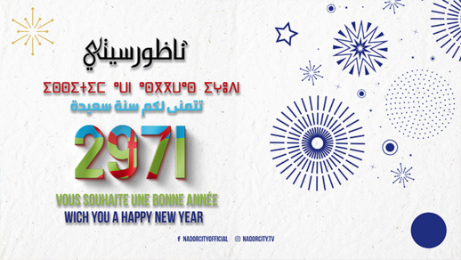 """موقع """"ناظورسيتي"""" يهنئ زواره بمناسبة السنة الأمازيغيّة الجديدة"""