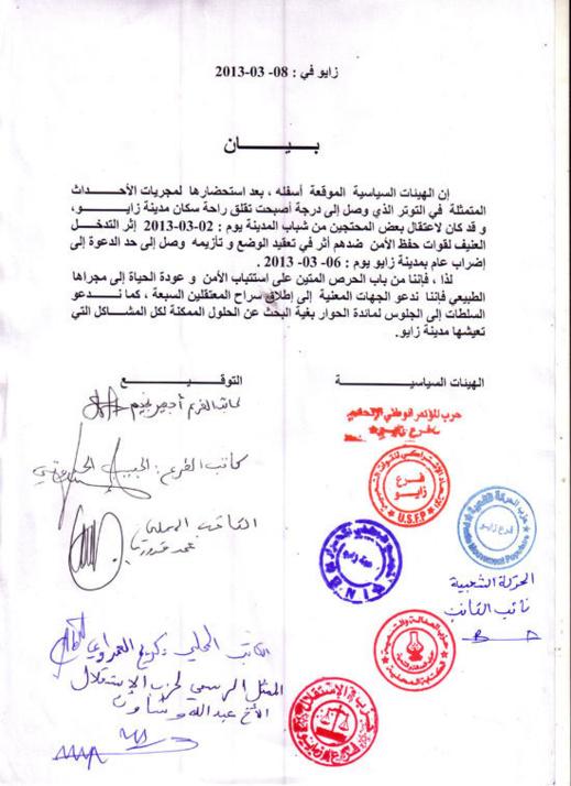 الأحزاب السياسية بزايو تدخل على الخط وتطالب بالإفراج عن معتقلي 02 مارس