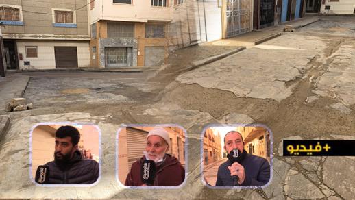 قاطنو شارع آهل بالسكان بحي أولاد ميمون يستنكرون إقصاءهم من التزفيت ويطالبون المسؤولين بالتدخل