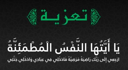 تعزية ومواساة في وفاة جد مدير مؤسسة ناظورسيتي عاصم المنتصر