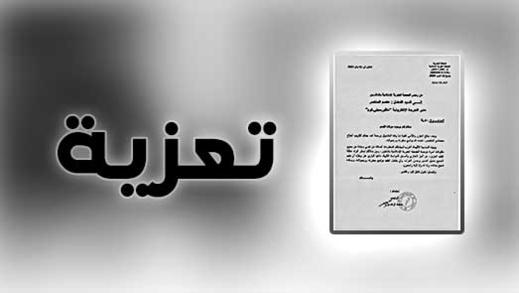 الجمعية الخيرية الإسلامية بالناظور تُعزّي عاصم المنتصر مدير ناظورسيتي في وفاة جده الحاج محمادي المنتصر