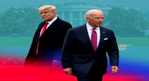 ترامب يغادر رسميا البيت الأبيض وهذه تشكيلة إدارة الرئيس الأمريكي الجديد