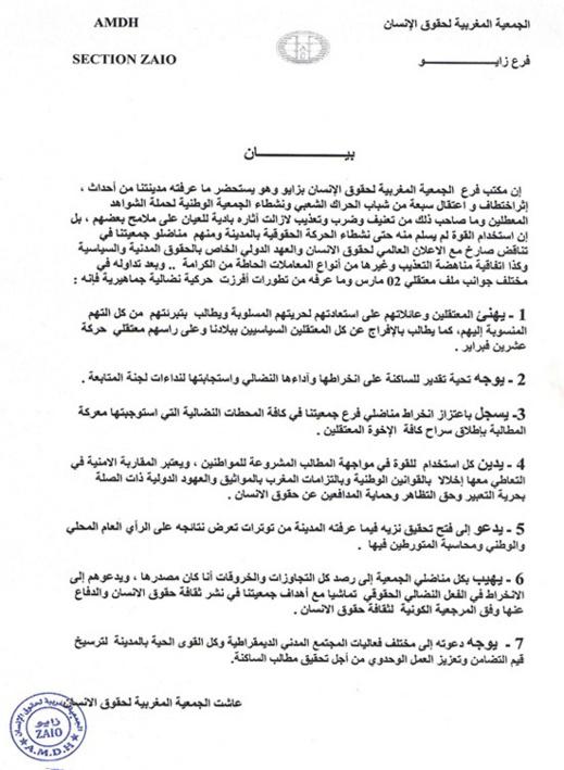 بيان الجمعية المغربية لحقوق الانسان