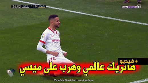 المغربي يوسف النصيري يسجل هاتريك جديد ويتفوق على ميسي في صدارة الهدافيين
