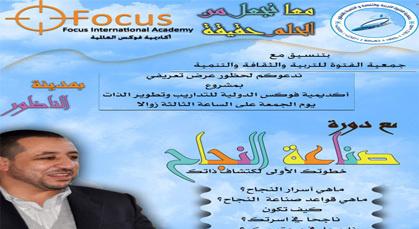 أكاديمية فوكس الدولية للتداريب وتطوير الذات تنظم دورة علمية
