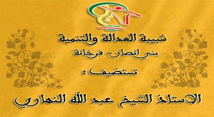 الأستاذ الشيخ عبد الله النهاري في محاضرة بفرخانة