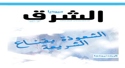 """عدد جديد من المجلة الأسبوعية الجهوية """"ميديا الشرق"""" لصاحبها الزميل عبد المجيد الكركاري في الأشكاك"""