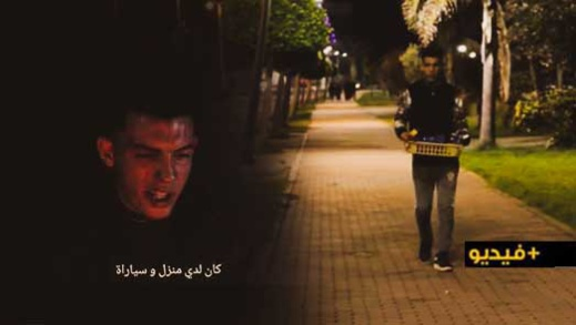 فيلم أمازيغي: أبناء الشارع