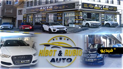 """شاهدوا.. شركة """"حيبوط . أروبيو"""" لبيع و شراء وتبادل السيارات الفارهة بالناظور تقدم عروضا مغرية"""