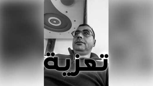 """تعزية في وفاة """"محمد بوجعادة"""" عم الزميل """"ميمون بوجعادة"""" بالديار البلجيكية"""