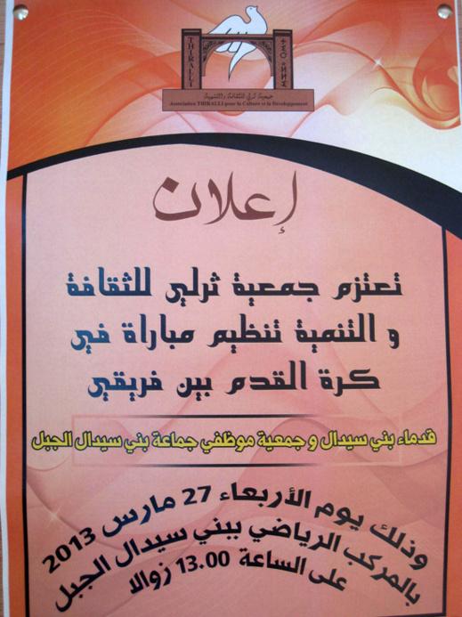 جمعية ثرلي تنظم تظاهرة رياضية ببني سيدال