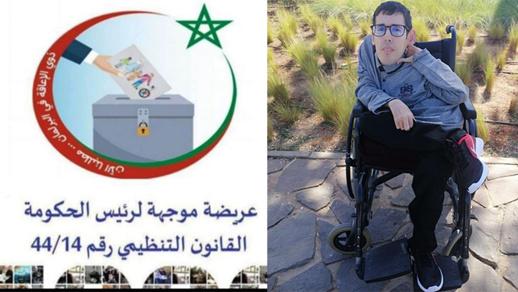 """عادل احكيم يكتب.. آن الأوان لتخصيص """"كوطا"""" لذوي الإعاقة في مجالس المنتخبة"""