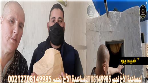 بالدموع.. نجيب يشكر الجالية المغربية بالخارج على مساعدته من أجل بناء بيت ينقذه من التشرد