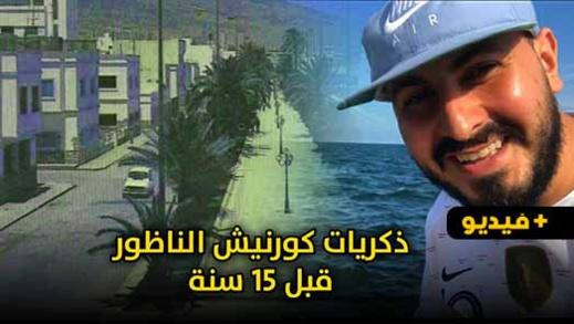 شاهدوا.. الكوميدي علاء بنحدو يسرد ذكرياته بكورنيش الناظور قبل 15 سنة