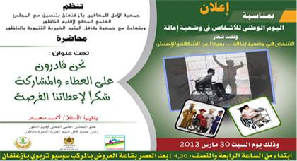 جمعية الأمل للمعاقين بازغنغان تنظم محاضرة يلقيها الأستاذ أحمد مدهار